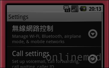 感動~流淚~正體中文版 Android