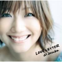 [新歌]大塚愛--愛