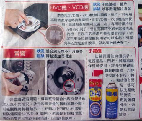家電維修清理和故障排除小撇步~
