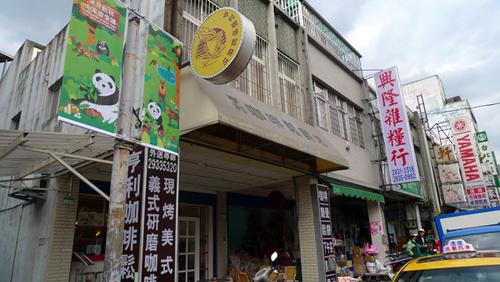 [台北市][文山區]亨利鬆餅屋