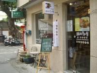 台南市-紙の部屋 咖哩輕食