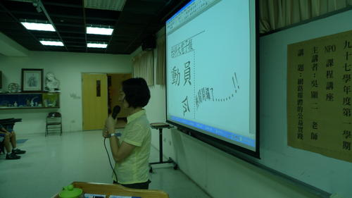 2008演講紀錄