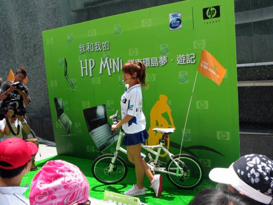 HP Mini 單車環島尋夢車隊 - 小嫻花絮區
