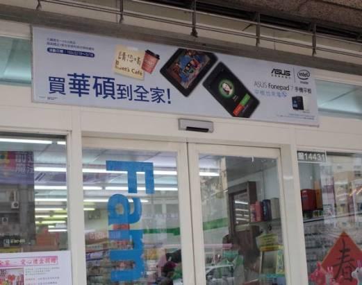 華碩宣布擴大與全家超商通路合作,未來可在超商購買華碩平板、筆電