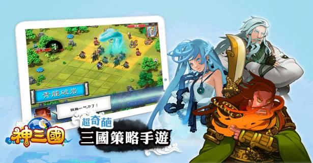 大宇獨代奇葩手遊《神三國》神奇出戰!  iOS、Android雙版本 火熱上線!