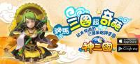 大宇獨代奇葩手遊《神三國》神奇出戰! iOS Android雙版本 火熱上線!