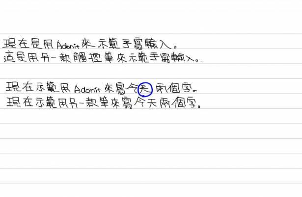 另ㄧ款台灣製造的書寫流暢細字觸控筆-Adonit Jot Script