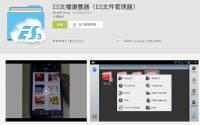 最佳 Android 應用擂台之「檔案管理之王」:ES 文檔瀏覽器!