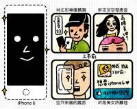 漫科技:iPhone 6即將來到,奇異之怪現象也該要出現了