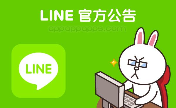 LINE 緊急提示: 必須完成這個設定, 否則將無法使用