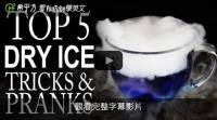 【希平方英文報】原來乾冰還能這樣玩?