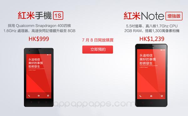 超平玩巨屏手機:「紅米 Note」明天正式開售, 現在可預約