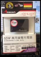 地表最輕巧的萬用型筆電變壓器 Amacrox A one 65w