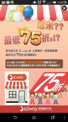 遊戲點數用APP買比較便宜:i-Jcard