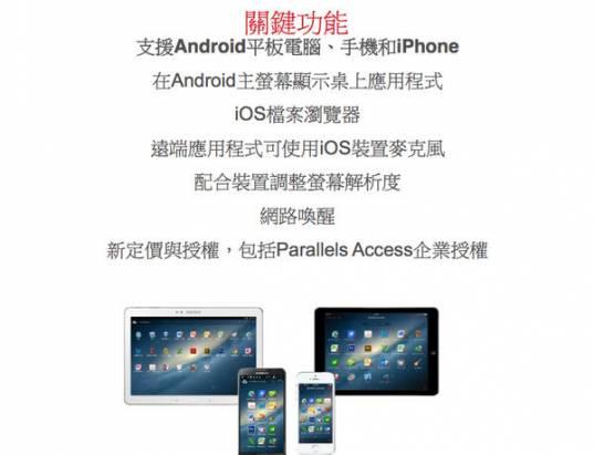 Parallels Access將傑出的遠端存取能力延伸到Android和iPhone,為傳統遠端桌上方案使用者提供更簡單且更有效率的行動經驗
