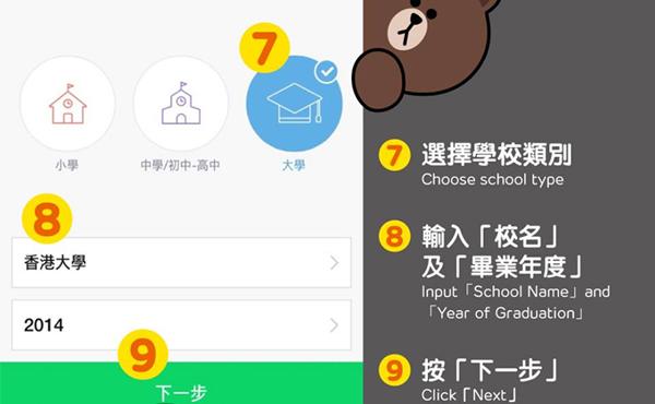 LINE 新功能教學: 找回當年失散的同學