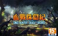 Dino Hunter:Deadly Shores血戰侏儸紀帶你重返遠古時代獵殺恐龍的樂趣!