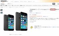 iPhone 6 短暫出現在日本 Amazon: 揭示部分規格 價錢瘋狂地貴