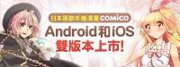 主打原生原創內容與配合手機閱讀隻長條式卷軸呈現, COMICO 漫畫 app 在台推出