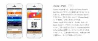 親身到專門店增值,Apple新推出iTunes Pass服務