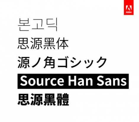 Adobe 、 Google 與多家東亞字型夥伴推出可支援中日韓的開源字體