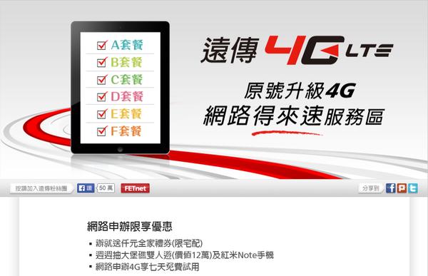 遠傳原號升級 4G 網路得來速,有上網吃到飽不限速、網內簡訊免費等優惠