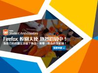 Firefox 校園大使熱烈招募中!