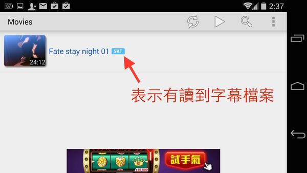 最佳Android 應用擂台之「影音播放器之王」:影音播放瑞士刀 MX Player
