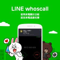 LINE whoscall 全球用戶突破千萬,涵蓋範圍遍及 30 餘國