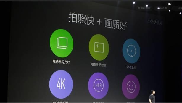 硬體規格並不特別突出,小米手機 4 把重點放在技術與工藝
