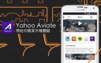 能順便幫你手機「換新衣」的貼心小幫手「Yahoo Aviate 桌面」來囉