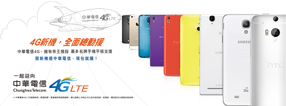 你知道自己手上的 4G LTE 手機可以搭配哪些 4G 電信業者嗎 ?
