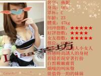 skype:happy_5206(有圖參考)甜美 聲音動聽 臺北出差