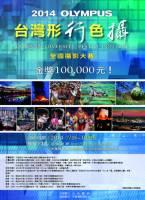 2014年OLYMPUS台灣『行形色攝』攝影比賽,已經開跑!