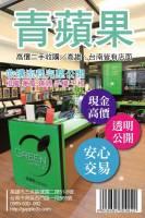 青蘋果3C 二手筆電 收購單眼相機 二手鏡頭 高雄3c收購 台南3c收購 0989-530-992