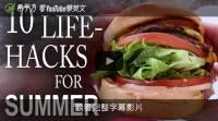 【希平方英文報】生活智慧王:實用的夏日生活小撇步