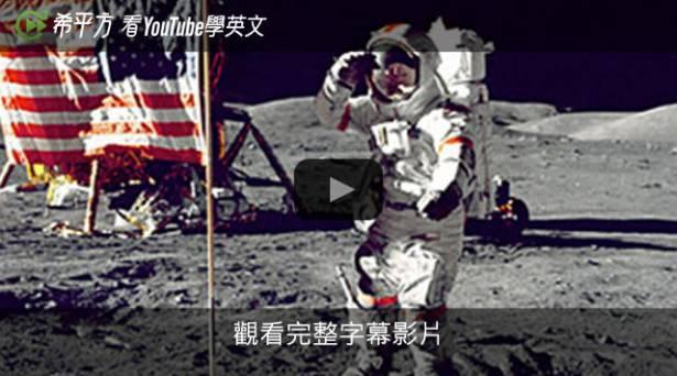 【希平方英文報】直擊月球登陸現場