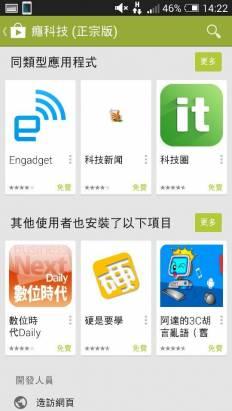 Android Google Play 商店進化到4.9版囉!