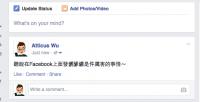 在Facebook上面也能玩刪除線啦~