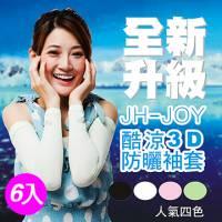 《鉅豪》JH-JOY酷涼防曬3D袖套黑色*2組 白色*2組 加贈粉紅*1組 綠色*1組 防水防塵套*