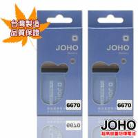 【JOHO優質2入】Nokia 6670高容量1100mAh日本電芯防爆鋰電池