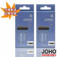 【JOHO優質2入】Nokia 7260高容量1100mAh日本電芯防爆鋰電池