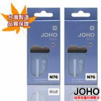 【JOHO優質2入】Nokia N76高容量1100mAh日本電芯防爆鋰電池