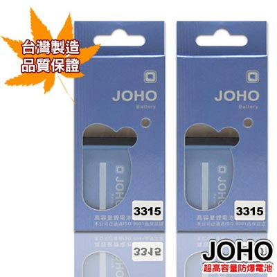 【JOHO優質2入】Nokia 3315高容量1100mAh日本電芯防爆鋰電池