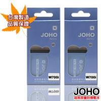 【JOHO優質2入】SonyEricsson W700i高容量1100mAh日本電芯防爆鋰電池