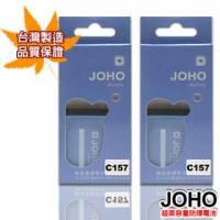 【JOHO優質2入】MOTOROLA C157高容量1100mAh日本電芯防爆鋰電池