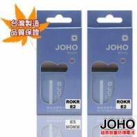 【JOHO優質2入】MOTOROLA ROKR E2高容量1100mAh日本電芯防爆鋰電池