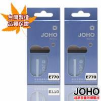 【JOHO優質2入】MOTOROLA E770高容量1100mAh日本電芯防爆鋰電池