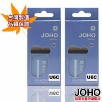 【JOHO優質2入】MOTOROLA U6C高容量1100mAh日本電芯防爆鋰電池