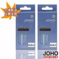 【JOHO優質2入】Motorola SLVR L2高容量1100mAh日本電芯防爆鋰電池